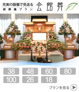 会館葬プラン