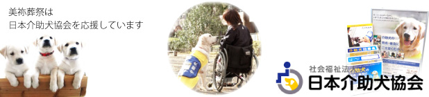 日本介助犬協会