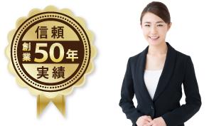 創業50年の実績と信頼