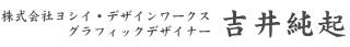 株式会社ヨシイ・デザインワークス