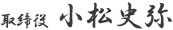 f_komatsu2